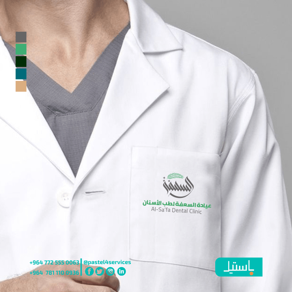 AlSafaa Dental Clinic Logo