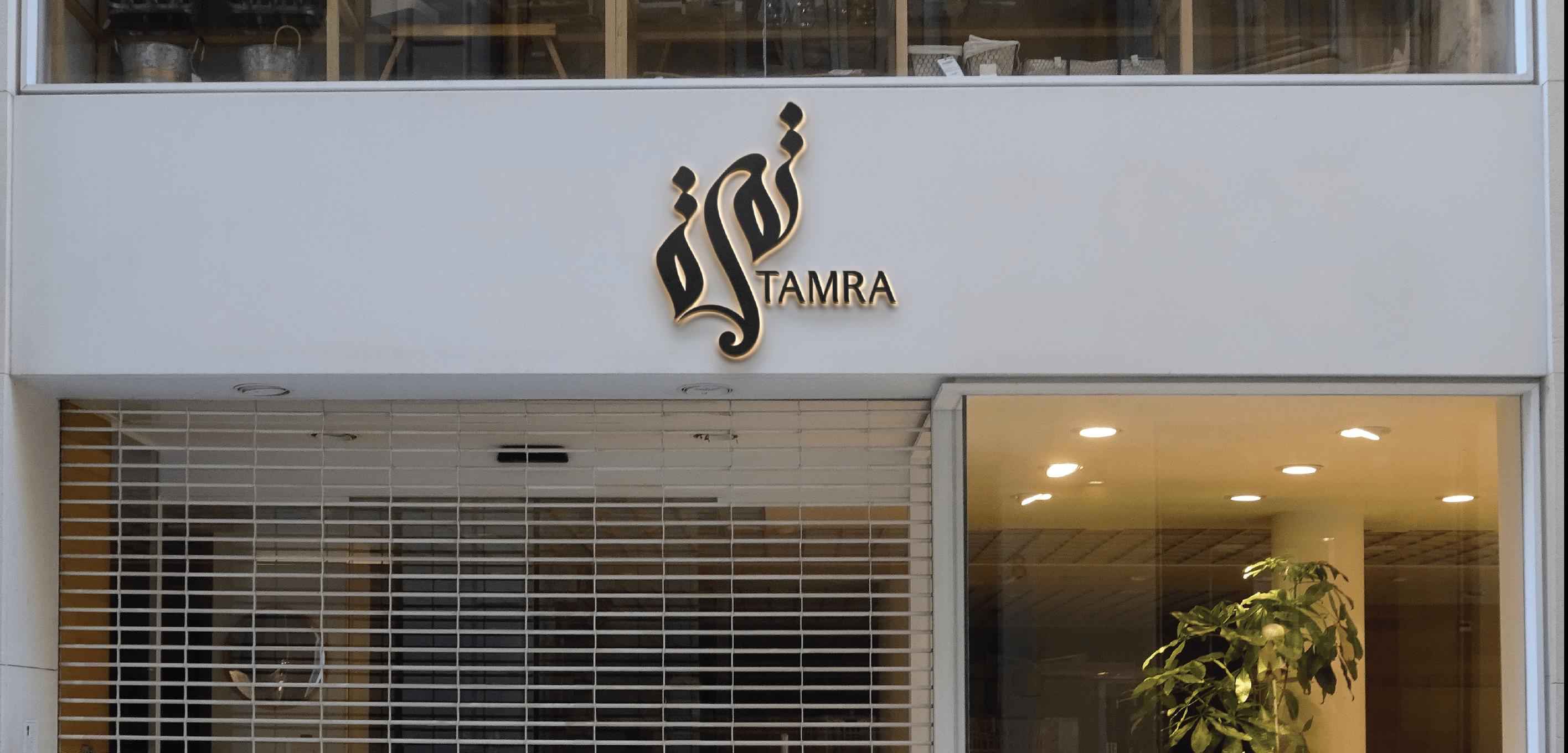 Protected: Tamra Logo Design