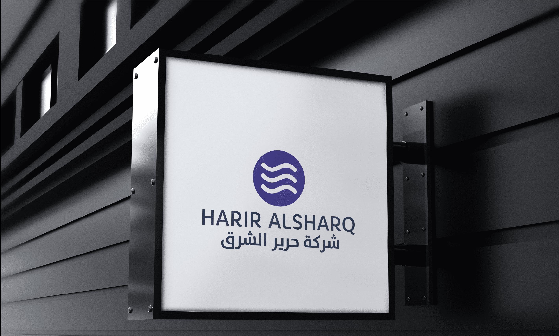Harir Al Sharq