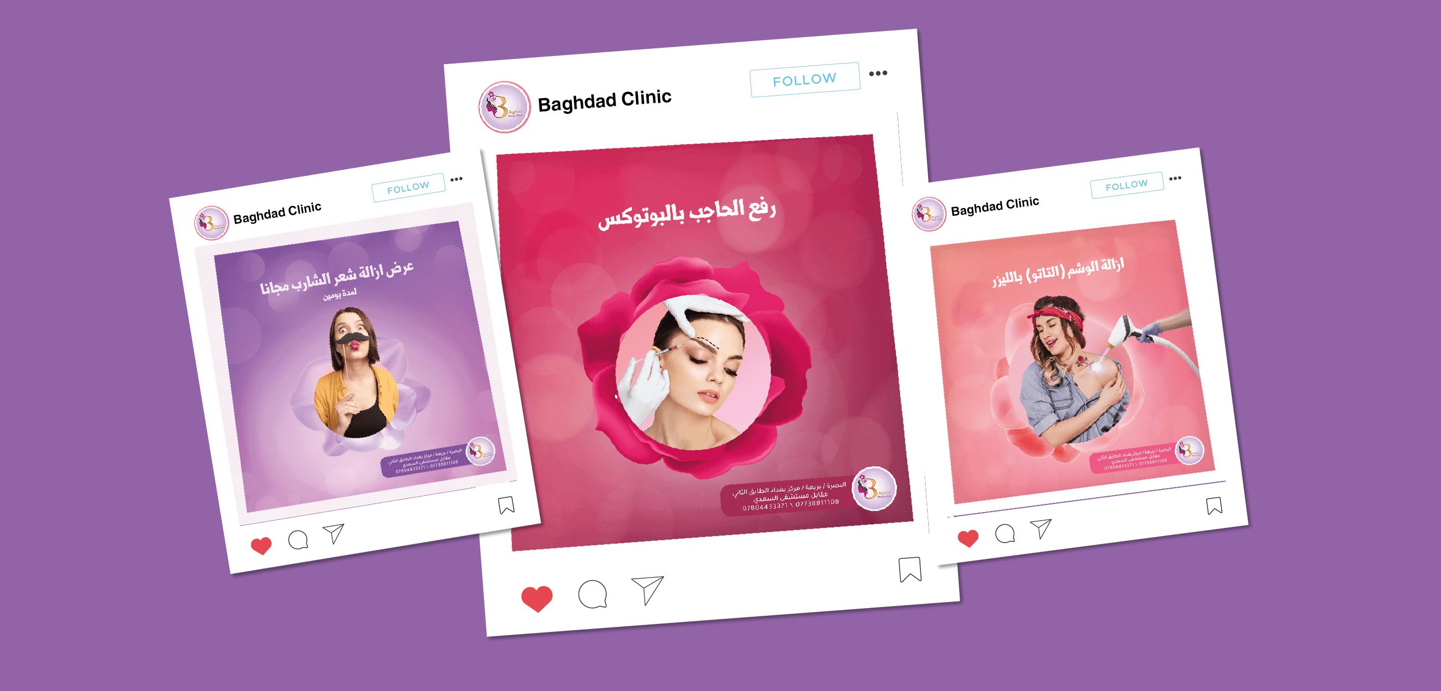 Baghdad Clinic Social Media